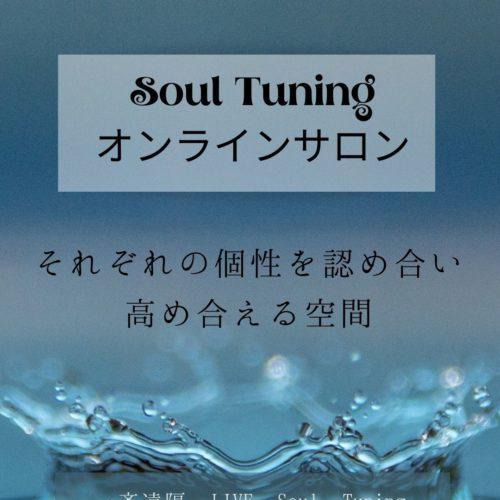 Soul Tuning オンラインサロン